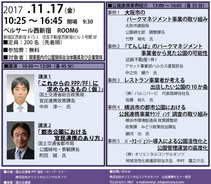 ppp東京2.PNG